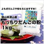 岡山県津山産 もっちりだんごの粉 1kg(半鐘屋オリジナル)
