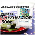 岡山県津山産 もっちりだんごの粉 500g(半鐘屋オリジナル)