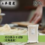 国産石臼挽きそば粉 500g(北海道産)