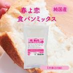 バラ売り 北海道産 純国産 春よ恋 食パンミックス 1斤用(半鐘屋オリジナル)