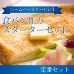 単体注文ならメール便送料無料 食パン作りスターターセット(定番)