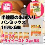 送料無料 半鐘屋の米粉入りパンミックス6個セット + ドライイースト付属(半鐘屋オリジナル)