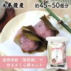 手作り桜餅セット(約45〜50個分)