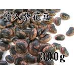 紫花豆(輸入)300g