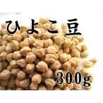 ひよこ豆(ガルバンゾー)300g