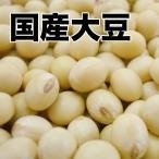 国産大豆 300g(石川県産 里のほほえみ)