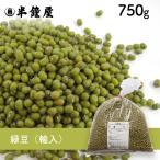 緑豆(輸入)750g