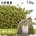 緑豆(輸入)1.5kg