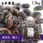 紫花豆(輸入)1.5kg