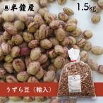輸入 うずら豆 1.5kg