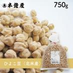 ひよこ豆(ガルバンゾー)(輸入)750g
