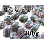紫花豆(北海道産)300g