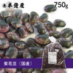 紫花豆(北海道産)750g