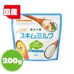 よつ葉 スキムミルク(脱脂粉乳)200g
