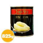 洋梨(洋なし)2号缶(総内容量825g)
