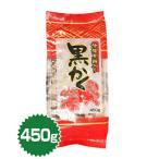 沖縄黒糖入り 黒かく(角砂糖)450g