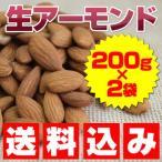 単体ご注文時にのみメール便送料無料 生アーモンド(アーモンドホール) 200g×2袋