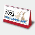 卓上カレンダー トリプルカレンダー(名入れなし)  100冊以上のご購入時