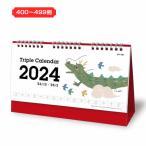 卓上カレンダー トリプルカレンダー(名入れ)  400〜499冊のご購入時