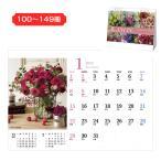 2018卓上カレンダー(名入れ) カノン(花音)  100〜199冊の時