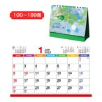 種付き卓上カレンダー(名入れ)/クローバー  100〜199冊のご購入時