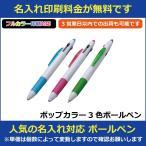 名入れ印刷料金無料 ポップカラー3色ボールペン 販促グッズ ノベルティ 記念品 粗品 景品 フルカラー印刷 hn10401