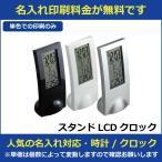 名入れ印刷料金無料 スタンドLCDクロック 販促グッズ ノベルティ 記念品 粗品 景品 デジタル時計 hn20129