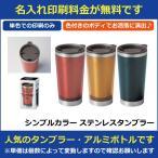 名入れ印刷料金無料 シンプルカラー ステンレスタンブラー 販促グッズ ノベルティ 記念品 粗品 景品 hn30118