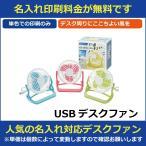 名入れ印刷料金無料 USBデスクファン 販促グッズ ノベルティ 記念品 粗品 景品 文具 hn50236