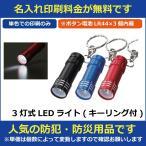 名入れ印刷料金無料 3灯式LEDライト(キーリング付) 販促グッズ ノベルティ 記念品 粗品 景品 懐中電灯 hn60112