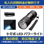 名入れ印刷料金無料 9灯式LEDパワーライト 販促グッズ ノベルティ 記念品 粗品 景品 防犯グッズ hn60122