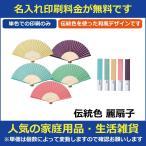 名入れ印刷料金無料 伝統色 麗扇子 販促グッズ ノベルティ 記念品 粗品 景品 生活雑貨 hn70252