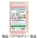 ギフト 粗品 ノベルティ向け抗菌ネットクリーナー  購入単位:86個〜 卸売り 安価 安いに!