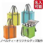 販促品 ノベルティ 名入れ向けポップカラークーラーバッグ  購入単位:16個〜 安い まとめ売り 安価に!