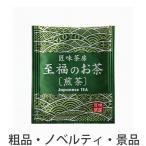 ノベルティ 販促品 粗品向け新 ティーバッグ 匠味茶房 煎茶(セロアルミ)N  購入単位:1500個〜 お礼 ご来場 お返しに!
