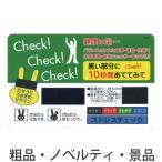 名入れ 大量購入の見積歓迎向けヘルシーチェックカード (購入単位:500個〜) 周年記念まとめ買い まとめ売り 健保組合向けに!