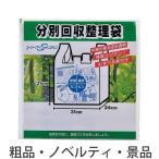 景品/ノベルティ向け分別回収整理袋3P  まとめ売り/安価に!