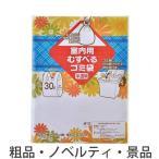 粗品/ギフト向け室内用結べるごみ袋3P  まとめ売り/卸売りに!