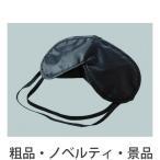 ノベルティ 販促品 名入れ向けアイマスク袋入  購入単位:2000個〜 まとめ売り 安価 卸売りに!