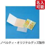絆創膏 綿棒 脂とり紙 紙石鹸カテゴリのノベルティ向けあぶらとり紙(茶紙) 紅葉 10枚入  購入単位:1000個〜 配布用 低単価 ばらまき