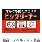 ノベルティ/ギフト向けなんでも拭くクロス ビックリーナー(1枚入)  まとめ売り/まとめ買いに!