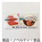 ノベルティ 名入れ 景品向けテントフリーザーバッグ3P  購入単位:400個〜 まとめ売り 卸売り まとめ買いに!
