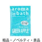 販促品/景品向け入浴料 アロマインバス 25g(グリーンアップルの香り)  安い/まとめ買いに!