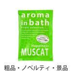 粗品/販促品向け入浴料 アロマインバス 25g(マスカットの香り)  安価/まとめ買いに!