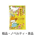 ノベルティ/ギフト向け入浴料 パルパルポー 20g[イエローピーチの香り]  まとめ売り/安価に!