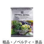 ノベルティ/景品向け入浴料 ハーバルエクストラ 20g[スパークリングカクテルの香り]  まとめ買い/卸売りに!