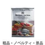 景品/販促品向け入浴料 ハーバルエクストラ 20g[フルーツカクテルの香り]  卸売り/まとめ売りに!
