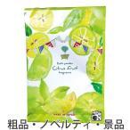 販促品/景品向け入浴料 ハーバルエクストラ 20g[シトラスフルーツの香り]  安い/卸売りに!