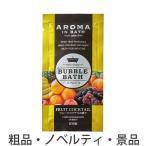 ギフト/景品向けアロマインバス バブルバス(フルーツカクテルの香り)12ml  安価/安いに!