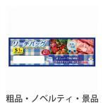 ノベルティ/販促品/粗品向けリーチバッグS1 (購入単位:500個〜) まとめ買い/安価/卸売りに!